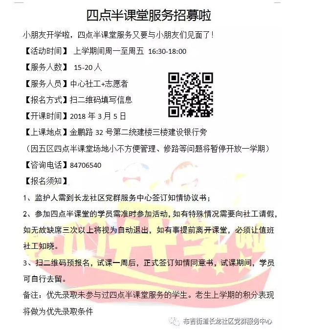深圳社区家园网 【活动招募】四点半课堂服务招募啦
