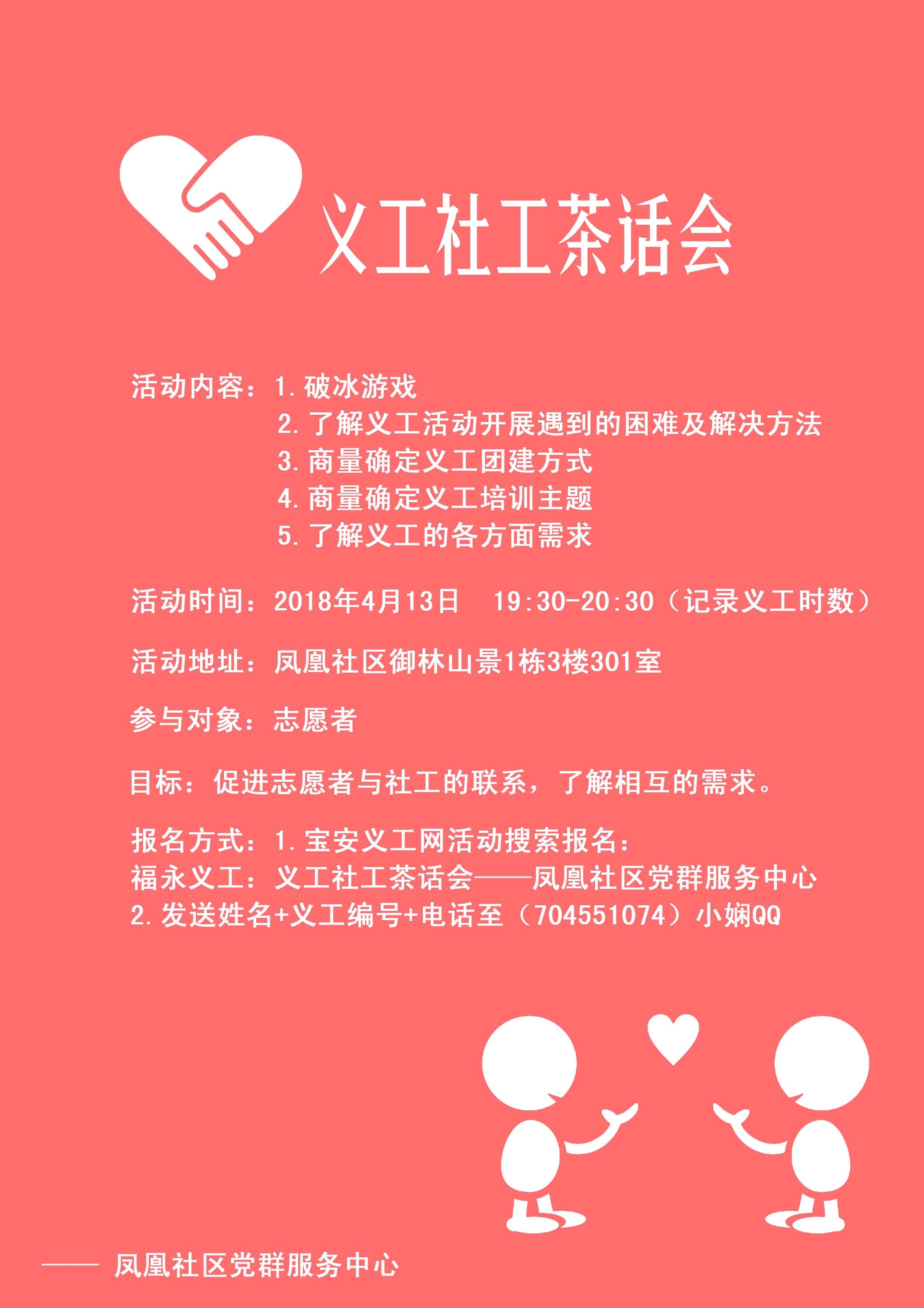 深圳社区家园网 凤凰社区 【活动招募】义工社工茶话会