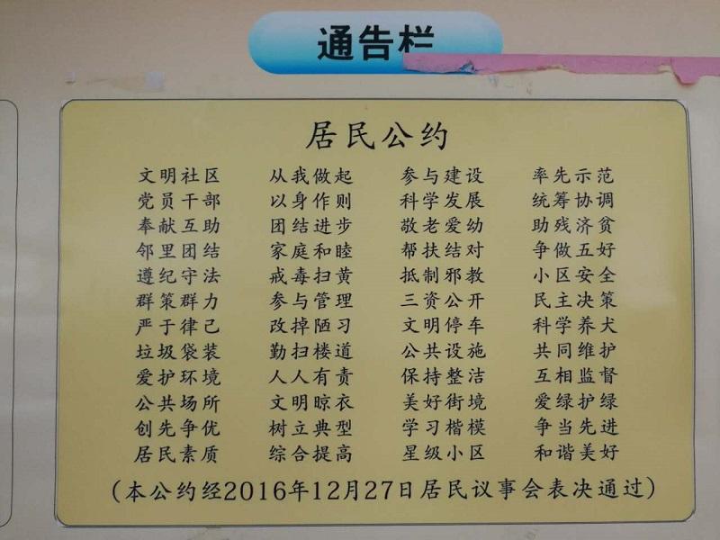 深圳社区家园网 海滨社区 居民公约
