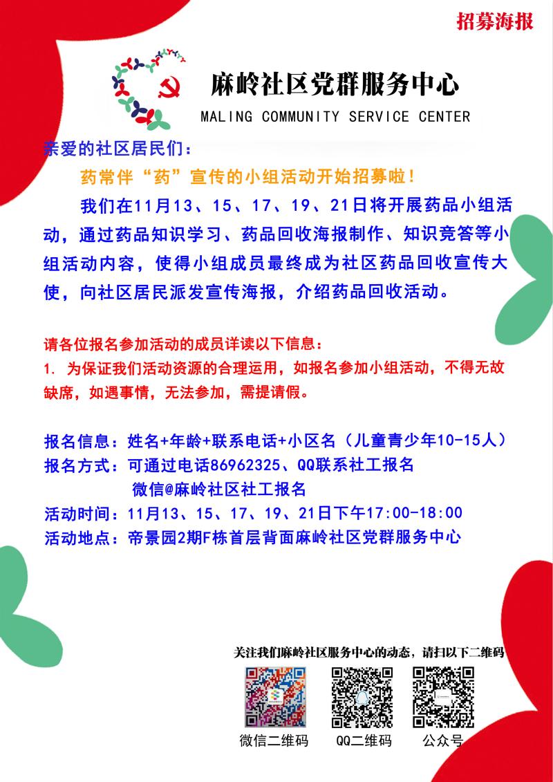 """精彩活动  药常伴""""药""""宣传小组活动招募海报 开始时间:2017年11月13日"""