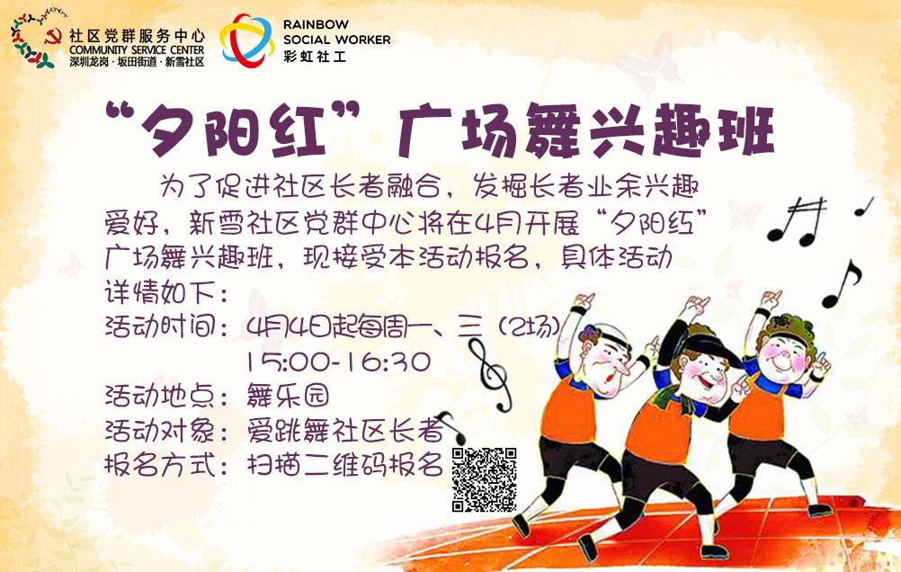 """深圳社区家园网 新雪社区""""夕阳红""""广场舞兴趣班招募"""